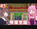 琴葉茜の学園運営日誌 #01【Academia : School Simulator】