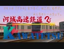 A列車で行こう9で作る、名鉄車両PV