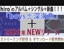 [サブスク解禁!] hiro'「boys±深海魚」クロスフェードデモ(試聴動画)