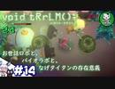 【ボイド・テラリウム】詰められ少女とお世話ロボのテラリウム ときどきAI #14 【ゆっくり実況】