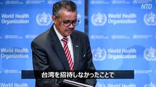 WHOが年次総会から台湾を排除・台湾外交部が抗議・トランプ大統領は最後通告