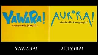 【比較】YAWARA!とAURORA!を比較してみた。