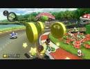 不定期開催マリオカート8DX part3
