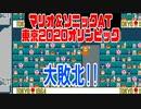 【実況】マリオ&ソニックAT東京2020オリンピック~大敗北!!~