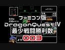 【FC】ドラクエ4最少戦闘勝利数003