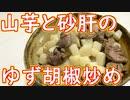 【料理】山芋と砂肝の ゆず胡椒炒め