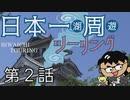 【ビワイチ】バイクで日本一.周.ツーリング 第2話