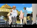 糞まみれガーリー・エアフォース Break the 岡山!!