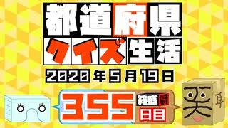 【箱盛】都道府県クイズ生活(355日目)2020年5月19日