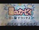 【実況】星のカービィ夢の泉デラックスを初見プレイ#01