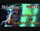 【ブラッドボーン】『ルドウイーク』 vs 一般男性(30)。PART.12【Bloodborne】