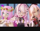 【MMD】【悠々杯3rd】どりーみんチュチュ / Dreamin chuchu (巡音ルカ LUKA)