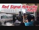 【長距離バイク車載4】Red Signal Hokuriku Part05 ~赤信号何回で大阪から新潟まで行けるかやってみた~ (高島~敦賀)