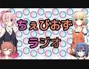 【CeVIOラジオ】ちぇびおずラジオ#-10