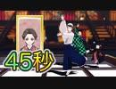 【鬼滅のMMD】愈史郎さんと45秒を踊ってみた♪ with 禰豆子 ✖︎ 炭治郎