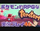 【もはや新作】ポケモンライクなRPG「Temtem」を実況プレイ#46【テムテム知ってむ?】