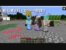 【Minecraft】初心者と一緒に行くエンドラ討伐 後編【LMPH】