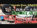 車検後2ヶ月で破損 ドラシャブーツ交換 素人DIY ホンダシビックEF9 B16A VTEC