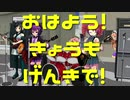 【UTAUオリジナル曲】おはおはダンス / 重音テトバンド for 素手ドラムP【リメイク】