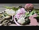 【BGM】朝カフェ!爽やかな1日が始まるピアノジャズ|MP3無料ダウンロ-ド・フリー音楽素材