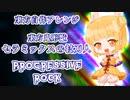 【東方自作アレンジ/Progressive Rock】強襲型機動埴輪【東方鬼形獣/セラミックスの杖刀人】