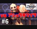 【実況】-怖すぎるボス- デュープリズム 実況プレイ part6