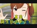 【真美誕】日刊ひびたか第2037号 「LEADER!!」