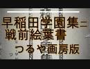 早稲田学園集二 つるや画房版 戦前絵葉書8枚
