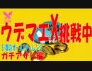 念願のオールX達成か!?~S+帯オールXの道 ガチアサリ編~【スプラトゥーン2】