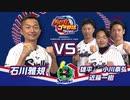 パワプロ2020 1vs3対戦動画 東京ヤクルトスワローズ(石川選手vs近藤選手、雄平選手、小川選手)