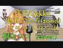 桐生ココ(cover)月光:Gekko : 鬼束ちひろ2000 : ドラマ トリック【2020/05/20】