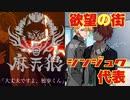 【実況】メインシナリオ~シンジュク「2章 予感~戦いの前のひととき~編」【ヒプマイARB】