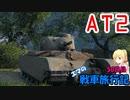 【WOT】エマの戦車旅行記50日目 ~AT2~【ゆっくり実況】