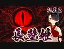 【仁王2】それは秀と吉の物語 68【黄金の城ボス/長壁姫】