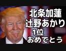トランプ大統領のシンデレラガール総選挙についての緊急会見映像