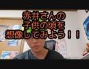 【コナントーク】赤井さんの子供の頃を想像してみよう!!こいう生徒な気がする!!笑
