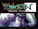 BUSIN(無印)の方も冒険する(32) 二ヶ月ぶりの更新