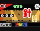 ★3人実況★【Runbow】頭上に注意?!!【#3】