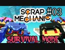 【scrap Mechanic】すくらっぷメイカーズ#03【ウナきりヒメミコ】