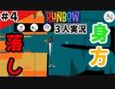 ★3人実況★【Runbow】高難易度?!タイミングよくトランポリン【#4】