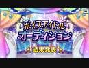 【デレステ】ボイスアイドルオーディション結果発表&ボイス実装決定おめでとう!!!