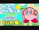 【作業用BGM】カービィズアバランチフィーバーLEVEL1 BGM集(Kirby's Avalanche Fever LEVEL1 Music)