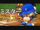 【パワプロ2018】#185 黄金バッテリー!?東京ドームの天井破壊!【最強二刀流マイライフ・ゆっくり実況】