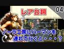 【ロマサガ3 実況】割とレアなイベントを見て行くぞ!【リマスター版 2周目】Part4