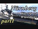 【WoWS】浪漫の大海原へpart1【実況】