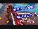 【フォートナイト】Part79「カボチャの頭が大変なことに!!」