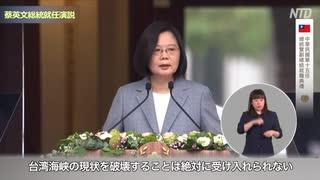 中国発狂・米国務長官が初めて台湾総統の就任に祝意