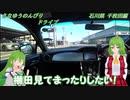 BRZでさなゆうのんびりドライブ Part26 石川県千枚田編