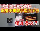 秋葉原で見つけた激安中華製小型カメラは、果たして使えるのか!?