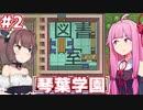 琴葉茜の学園運営日誌 #02【Academia : School Simulator】